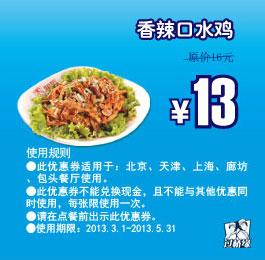 过桥缘米线优惠券:香辣口水鸡2013年6月7月8月凭券优惠价13元,省3元
