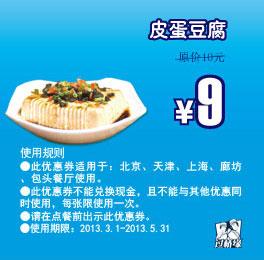 过桥缘米线优惠券:皮蛋豆腐2013年6月7月8月凭券优惠价9元,省1元