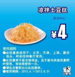过桥缘米线优惠券:凉抖土豆丝2013年6月7月8月凭券优惠价4元,省2元