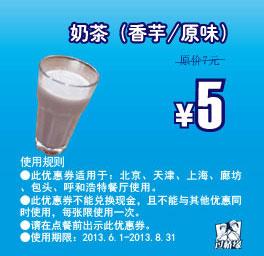 过桥缘米线优惠券:奶茶(香芋/原味)2013年6月7月8月凭券优惠价5元,省2元