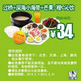过桥缘米线北京,上海,天津凭券过桥+深海小海带+芒果/橙C沁饮2013年5月优惠价34元