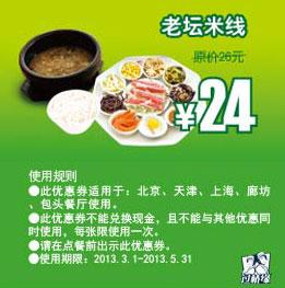 过桥缘米线北京,上海,天津凭券老坛米线2013年3月4月5月优惠价24元