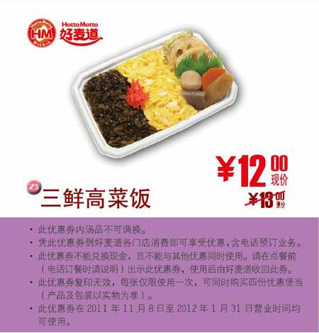好麦道三鲜高菜饭2012年1月凭此优惠券省1元,优惠价12元