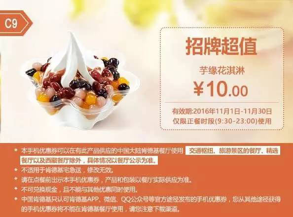 C9 芋缘花淇淋 2016年11月凭肯德基优惠券10元