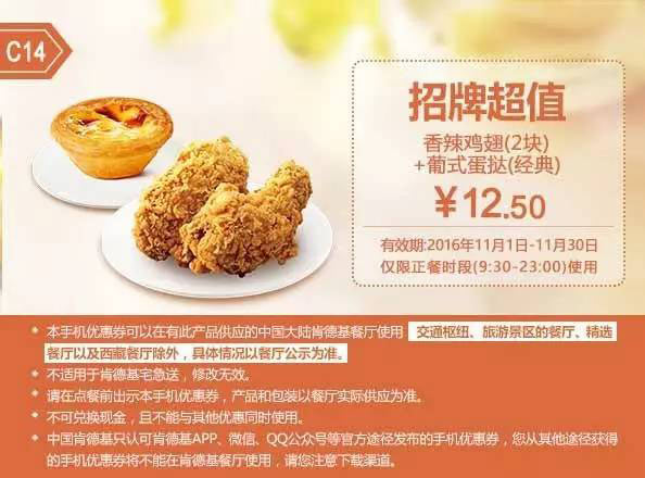 C14 香辣鸡翅2块+葡式蛋挞(经典口味) 2016年11月凭肯德基优惠券12.5元