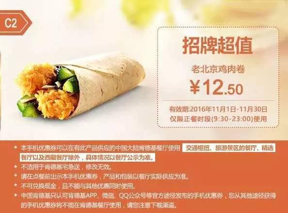 C2 老北京鸡肉卷 2016年11月凭肯德基优惠券12.5元