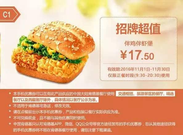 C1 伴鸡伴虾堡 2016年11月凭肯德基优惠券17.5元