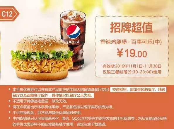 C12 香辣鸡腿堡+百事可乐(中) 2016年11月凭肯德基优惠券19元