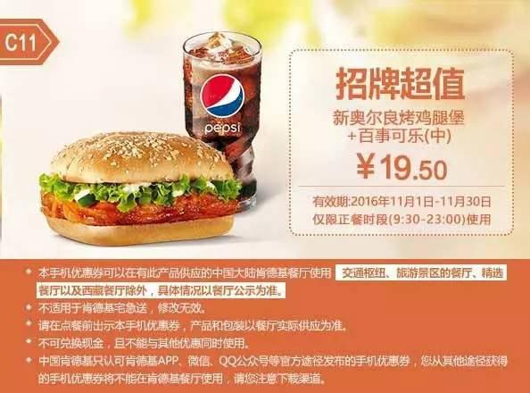 C11 新奥尔良烤鸡腿堡+百事可乐(中) 2016年11月凭肯德基优惠券19.5元