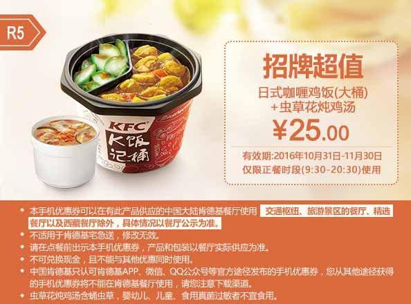 R5 K记桶饭 日式咖喱鸡饭(大桶)+虫草花炖鸡汤 2016年11月凭肯德基优惠券25元