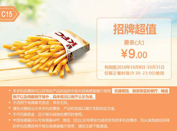 C15 大薯条 2016年10月凭肯德基优惠券9元