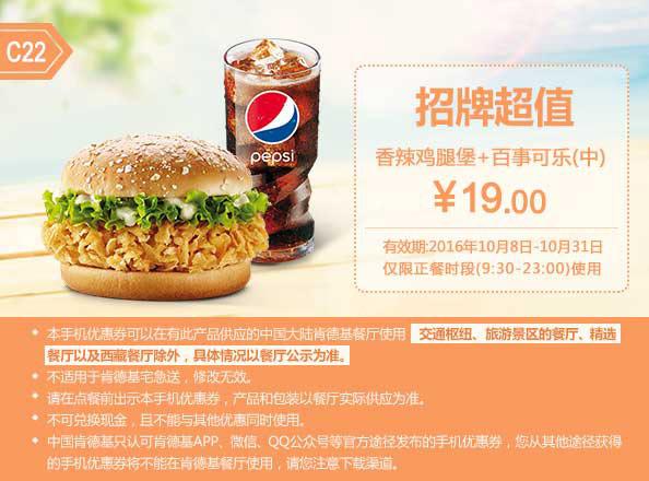 C22 香辣鸡腿堡+百事可乐(中) 2016年10月凭肯德基优惠券19元