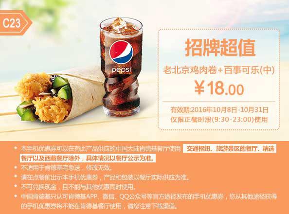 C23 老北京鸡肉卷+百事可乐(中) 2016年10月凭肯德基优惠券18元