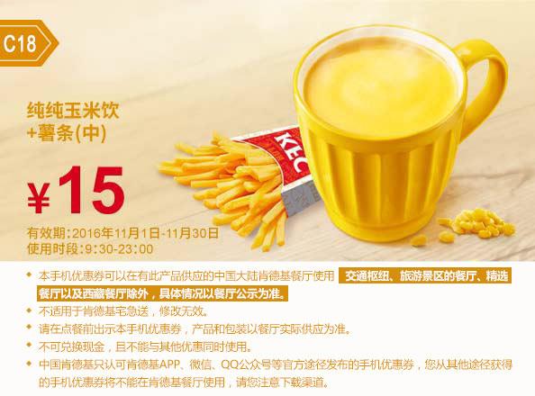 C18 新品 纯纯玉米饮+中薯条 2016年11月凭肯德基优惠券15元