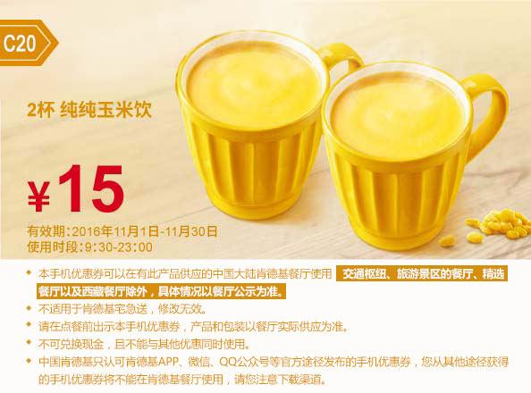 C20 新品 纯纯玉米饮2杯 2016年11月凭肯德基优惠券15元