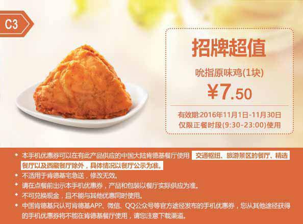 C3 吮指原味鸡1块 2016年11月凭肯德基优惠券7.5元