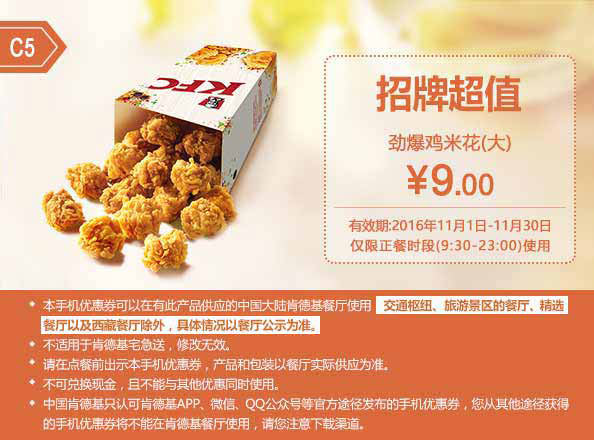 C5 劲爆鸡米花(大) 2016年11月凭肯德基优惠券9元