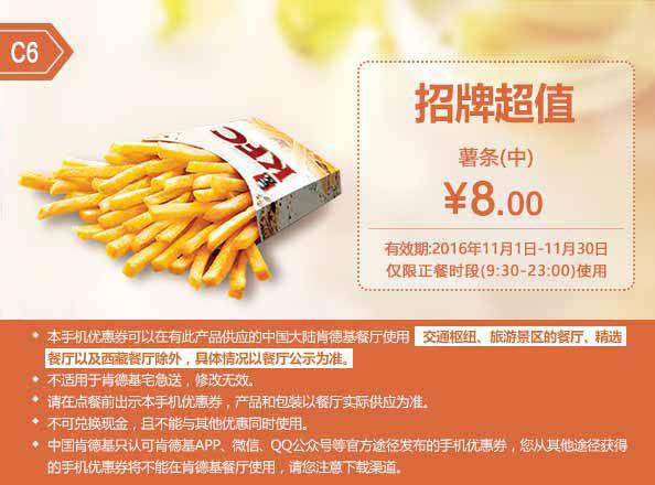 C6 中薯条 2016年11月凭肯德基优惠券8元