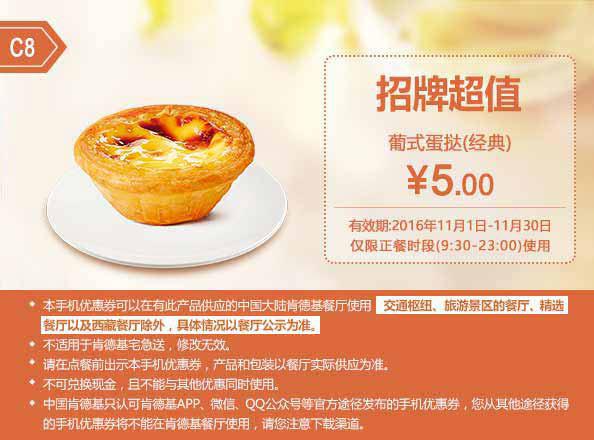 C8 葡式蛋挞(经典口味) 2016年11月凭肯德基优惠券5元