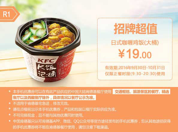 R1 K记饭桶 日式咖喱鸡饭大桶 2016年10月凭肯德基优惠券19元