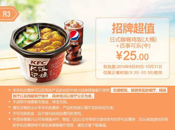 R3 K记饭桶 日式咖喱鸡饭大桶+百事可乐(中) 2016年10月凭肯德基优惠券25元