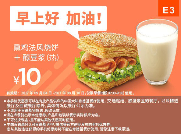 E4 早餐 熏鸡法风烧饼+醇豆浆(浆) 2017年10月11月凭肯德基优惠券10元