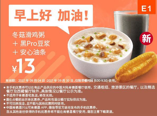 E1 早餐 冬菇滑鸡粥+黑Pro豆浆+安心油条 2017年10月11月凭肯德基优惠券13元