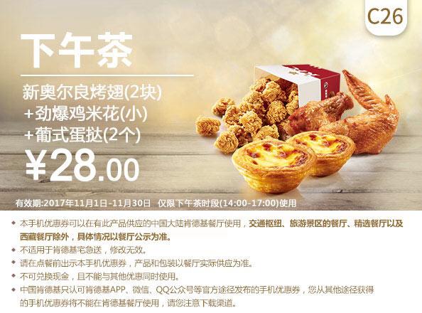 C26 下午茶 新奥尔良烤翅1对+劲爆鸡米花(小)+葡式蛋挞2个 2017年11月凭肯德基优惠券28元