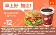 E4 早餐 熏鸡法风烧饼+美式咖啡(中) 2017年10月11月凭肯德基优惠券12元