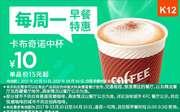K2 星期一早餐特惠 卡布奇诺现磨咖啡中杯 2017年11月凭肯德基优惠券10元