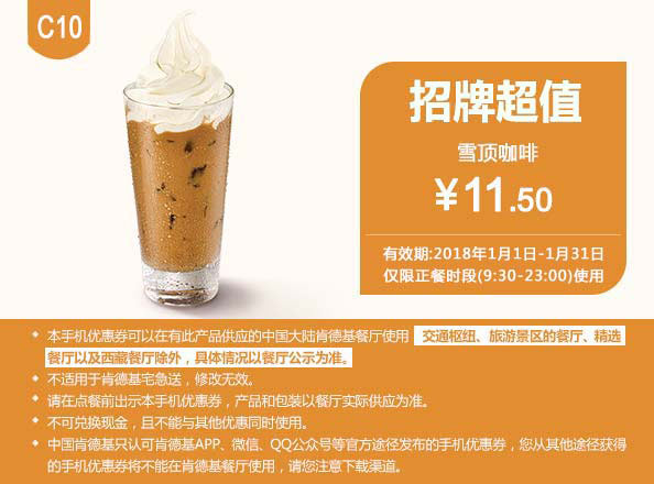 C10 新雪顶咖啡 2018年1月凭肯德基优惠券11.5元