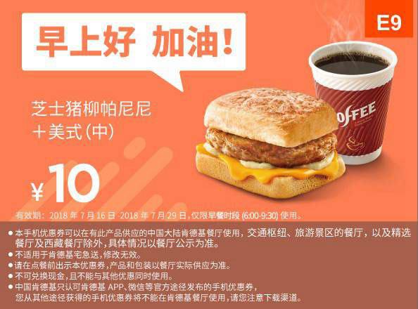E9 早餐 芝士猪柳帕尼尼+美式现磨咖啡(中) 2018年7月凭肯德基早餐优惠券10元