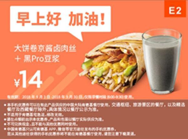 E2 早餐 大饼卷京酱卤肉丝+黑Pro豆浆 2018年9月凭肯德基早餐优惠券14元
