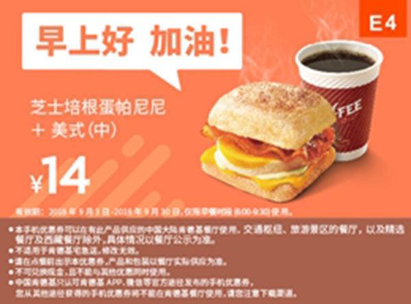 E4 早餐 芝士培根蛋帕尼尼+美式现磨咖啡(中) 2018年9月凭肯德基早餐优惠券14元