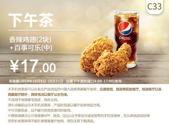 C33 下午茶 香辣鸡翅2块+百事可乐(中) 2019年10月凭肯德基优惠券17元
