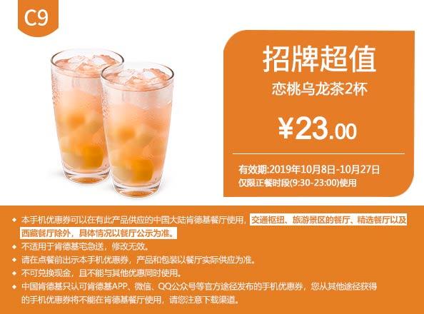 C9 恋桃乌龙茶2杯 2019年10月凭肯德基优惠券23元