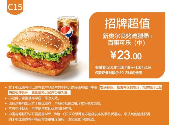 C15 新奥尔良烤鸡腿堡+百事可乐(中) 2019年10月假后凭肯德基优惠券23元