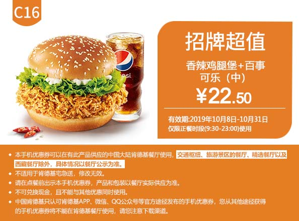 C16 香辣鸡腿堡+百事可乐(中) 2019年10月假后凭肯德基优惠券22.5元