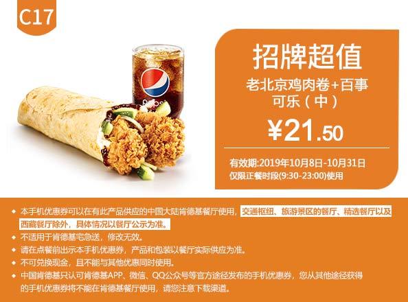 C17 老北京鸡肉卷+百事可乐(中) 2019年10月假后凭肯德基优惠券21.5元