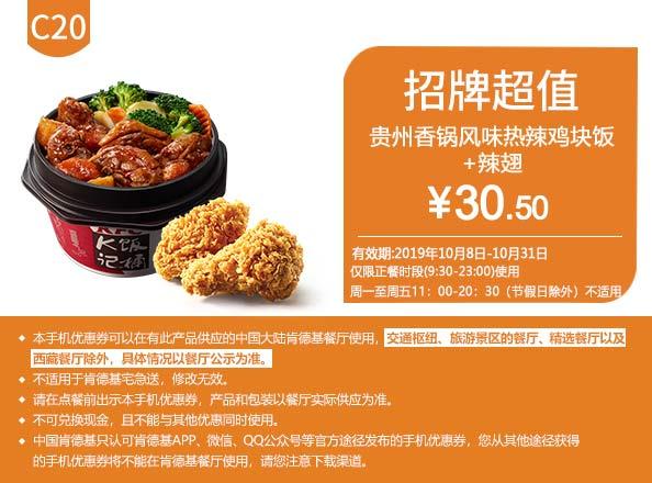 C20 贵州香锅风味热辣鸡块饭+香辣鸡翅 2019年10月凭肯德基优惠券30.5元