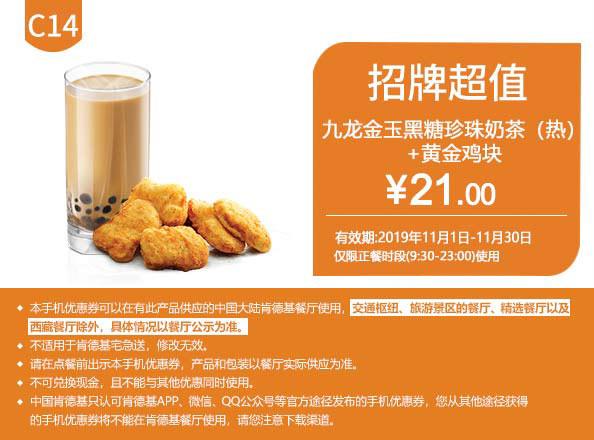 C14 九龙金玉黑糖珍珠奶茶(热)+黄金鸡块 2019年11月凭肯德基优惠券21元