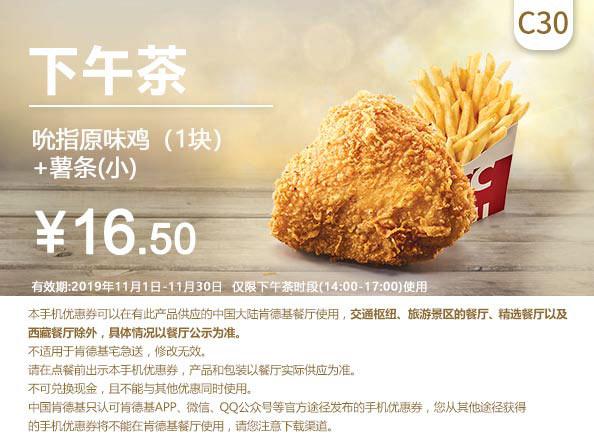 C30 下午茶 吮指原味鸡1块+薯条(小) 2019年11月凭肯德基优惠券16.5元