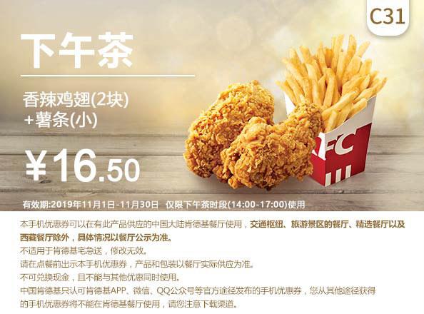 C31 下午茶 香辣鸡翅2块+薯条(小) 2019年11月凭肯德基优惠券16.5元