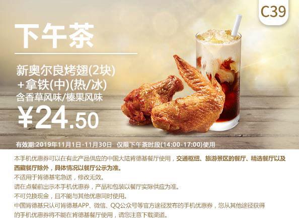 C39 下午茶 新奥尔良烤翅2块+拿铁(中)(热/冰)含香草/榛果风味 2019年11月凭肯德基优惠券24.5元