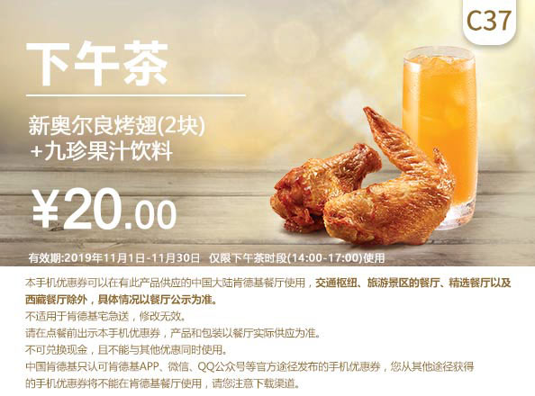C37 下午茶 新奥尔良烤翅2块+九珍果汁饮料 2019年11月凭肯德基优惠券20元