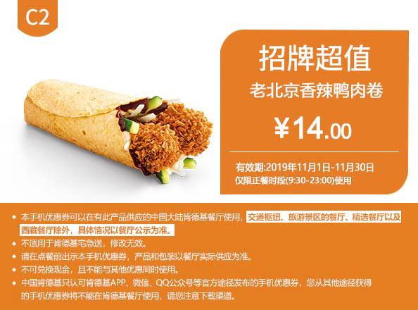 C2 老北京香辣鸭肉卷 2019年11月凭肯德基优惠券14元