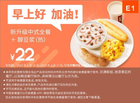 E1 早餐 新升级中式全餐+醇豆浆(热) 2019年1月2月凭肯德基早餐优惠券22元