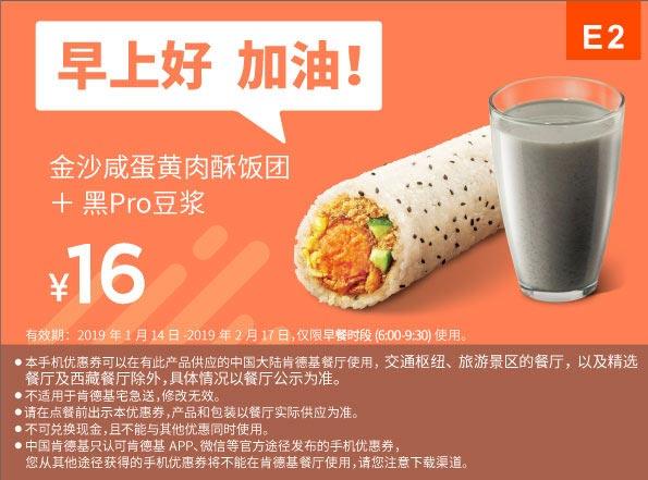 E2 早餐 金沙咸蛋黄肉酥饭团+黑Pro豆浆 2019年1月2月凭肯德基早餐优惠券16元