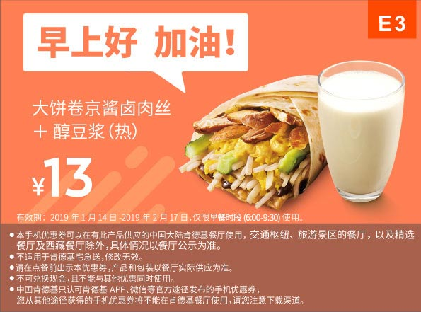 E3 早餐 大饼卷京酱卤肉丝+醇豆浆(热) 2019年1月2月凭肯德基早餐优惠券13元