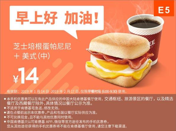 E5 早餐 芝士培根蛋帕尼尼+美式现磨咖啡(中) 2019年1月2月凭肯德基早餐优惠券14元